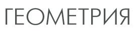 Компания Геометрия Отзывы
