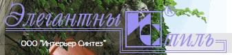 Компания Интерьер-Синтез Отзывы