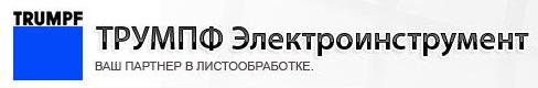 Компания ТРУМПФ Отзывы