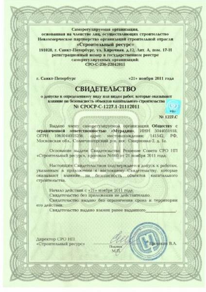 Мурадин отзывы (Muradin) строительная компания