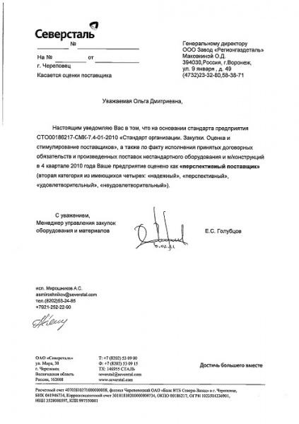 """Отзывы и мнения о """"Регионгаздеталь"""" из Воронежа"""