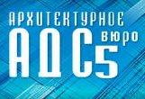Архитектурное бюро «АДС-5» отзывы
