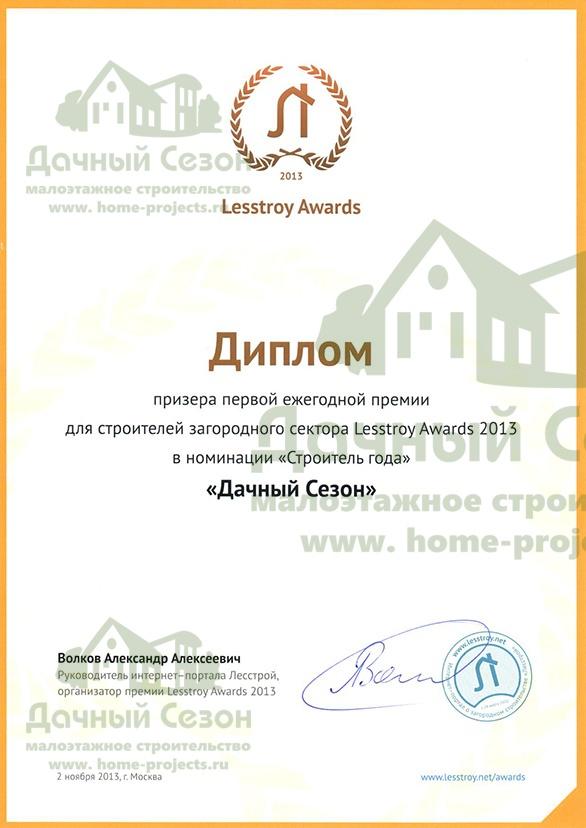 Дачный сезон отзывыв - сертификат