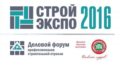 Выставка «Спец стройЭкспо-2016»