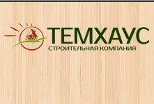 Компания Темхаус отзывы